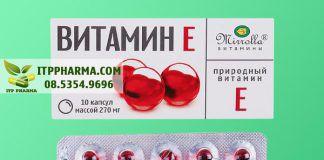 Hình ảnh Vitamin E đỏ Nga dạng vỉ